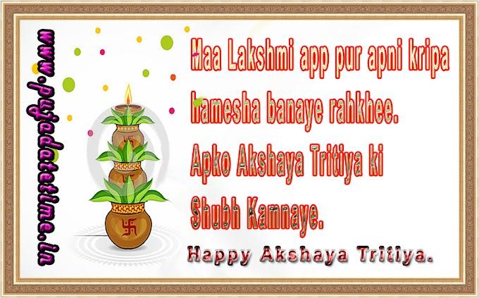 Akshaya Tritiya SMS, Best Akshaya Tritiya messages, jokes, quotes , Wallpaper