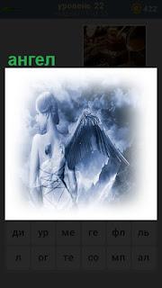рисунок ангела с крыльями  синего цвета, стоящий спиной