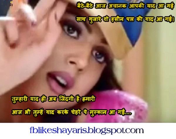 Bethe Bethe Aaj Aachanak Aapki Yaad Aa Gai - ( रोमांटिक शायरी ) Romantic Shayari