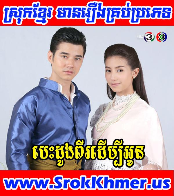 Khmer Movie - Besdong Pi Deumbey Oun 42 END - Movie Khmer - Thai Drama