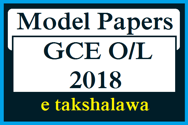G C E  O/L Model Papers 2018 (e-takshalawa) - Teacher