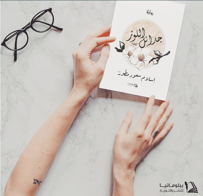 رواية جدائل اللوز - إسلام مطور
