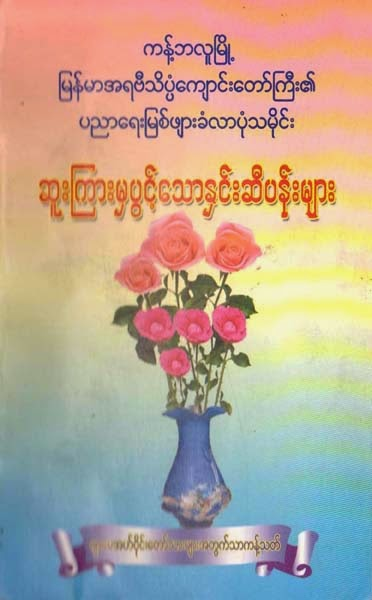 History of Myanmar Arabi School in Kantbalu F.jpg