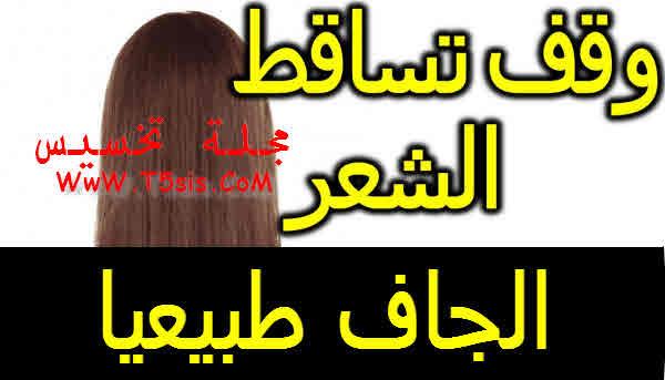 علاج تساقط الشعر الجاف