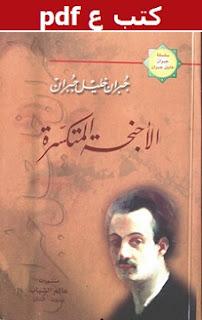 تحميل رواية الأجنحة المنكسرة pdf جبران خليل جبران