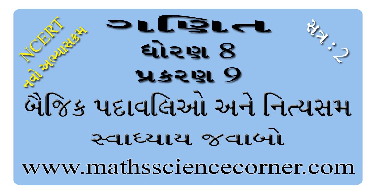 Maths Std 8 Swadhyay 9.3