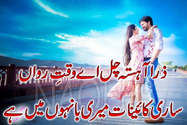 couple urdu poetry for girlfriend, couple love poetry, most romantic love poetry for couples.