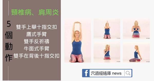5個動作,每天3分鐘,緩解肩頸酸痛(頸椎病、肩周炎)