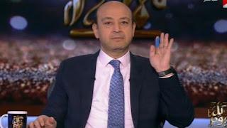 برنامج كل يوم حلقة الثلاثاء 3-1-2017 مع عمرو اديب