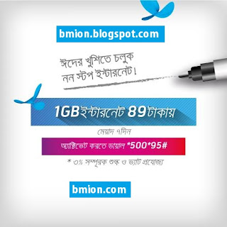 Grameenphone-1Gb-7Days-89Tk-Dial-500-95-gp-ramadan-offer