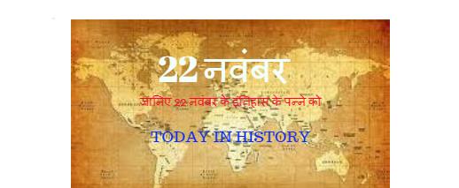 22 November Aaj Ka Itihas