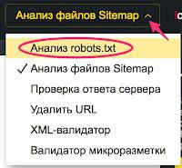 Яндекс для вебмастеров