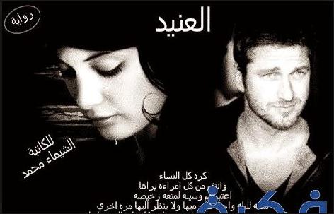 أفضل 5 روايات رومانسية مصرية على فيس بوك