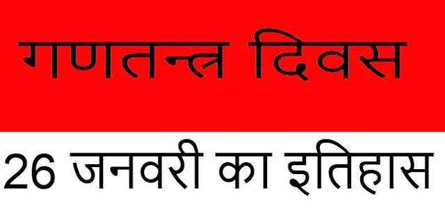 इस दिन भारत का संविधान लागू हुआ,