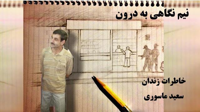 خاطرات زندان و نیم نگاهی به درون-نامه زنداني سياسي سعيد ماسوري از زندان گوهردشت كرج