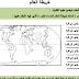 أطلس الخرائط للمراجعة النهائية للصف الخامس الفصل ألاول