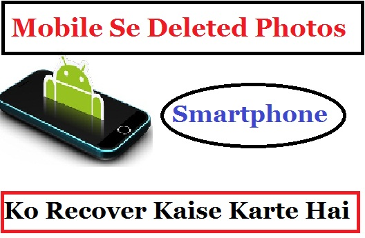 Mobile Phone Se Deleted Photo ( Images ) Ko Recover Kaise Kare