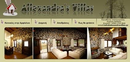 Alexandra's Villas