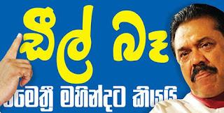 Maithri Reconfirms His Stance: Mahinda Rajapakasa