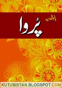 Purwa Novel by Bano Qudsia