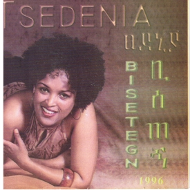 my passion for ethiopian music    : world music