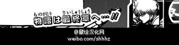 Gintama z ostatnim Arc