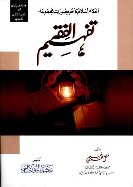 Urdu Books, Islamic Books, Islamic Books PDF, Tafheem ul Fiqh