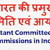 भारत की प्रमुख समिति एवं आयोग - Important Committees and Commissions in India in Hindi