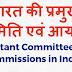 भारत की प्रमुख समिति एवं आयोग - Important Committees and Commissions in India in Hindi