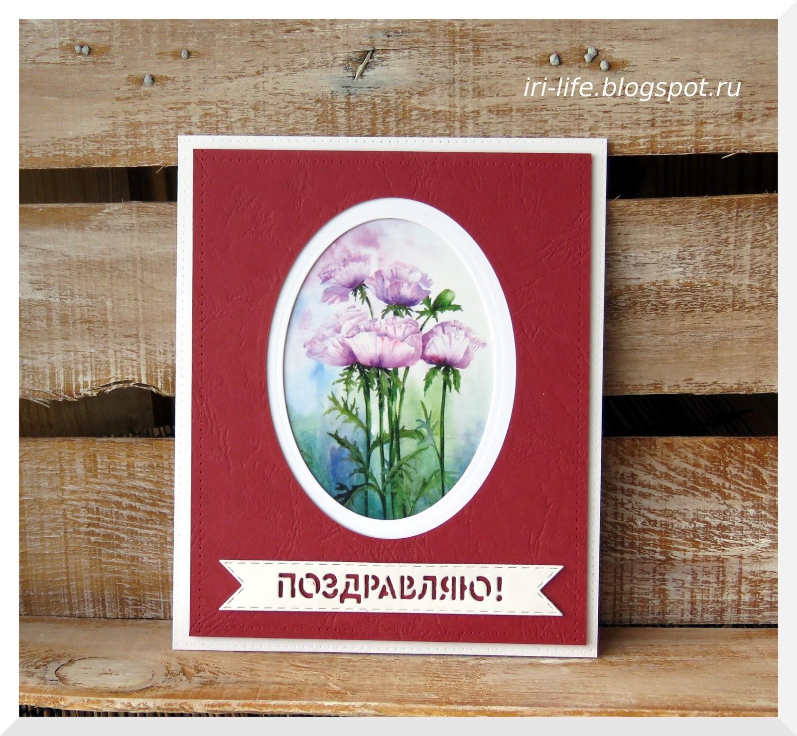 Днем, паспарту для открытки своими руками