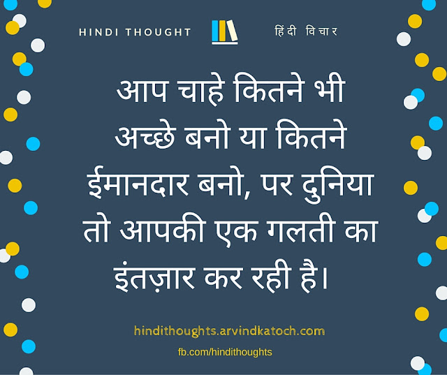 Hindi Thought, image, become, how much, good, honest,अच्छे,