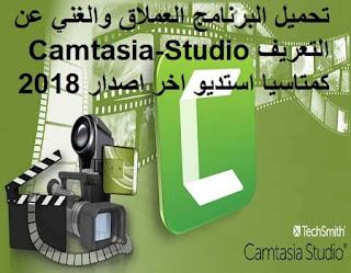 تحميل البرنامج العملاق والغني عن التعريف Camtasia-Studio كمتاسيا استديو اخر اصدار 2018