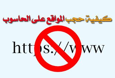 كيفية-حجب-المواقع-على-الحاسوب-حجب-المواقع-الاباحية