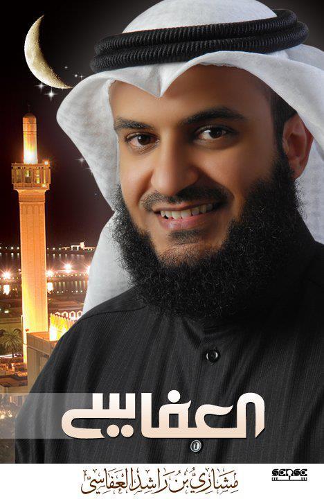 Download mishary al afasy quran