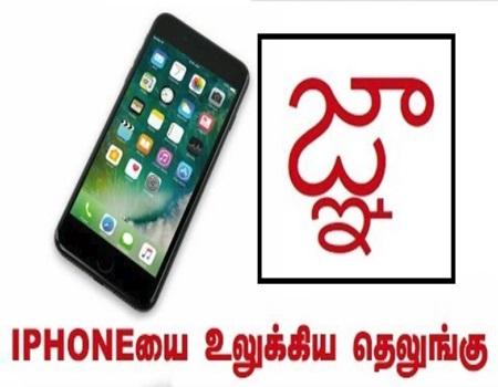 Telugu word can crash your iPhone! Be careful
