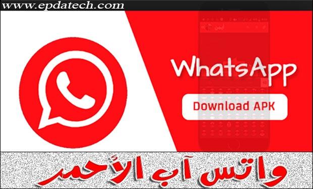 تحميل واتس آب بلس الأحمر WhatsApp Plus Red أحدث إصدار للأندرويد