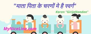पूजनीय माता पिता के चरणों मे स्वर्ग है - उनके आदर, सम्मान, सेवा, महत्व और उनके प्रति हमारे कर्तव्यों की सीख देती कहानी | inspirational story on parents in hindi