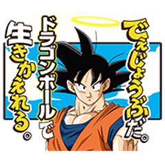 DRAGON BALL SON GOKU Stickers