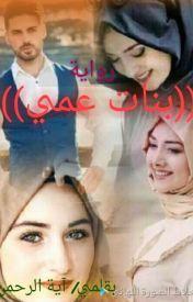 رواية بنات عمي - آية الرحمن