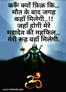 mahakal-hindi-shayari-photo