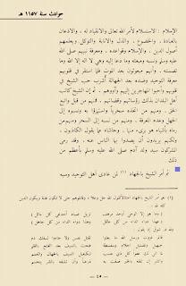 TERBUKTI WAHABI ADALAH KHAWARIJ AKHIR ZAMAN7