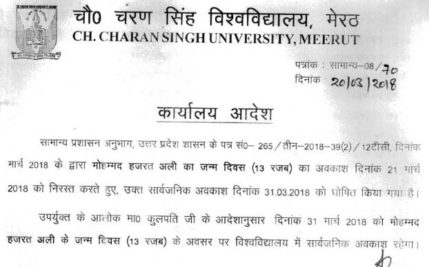 CCS-University-Date-Sheet