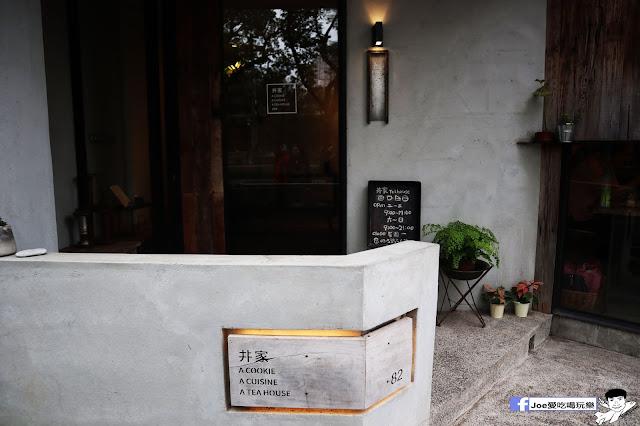 IMG 0359 - 【新竹美食】井家 TEA HOUSE 讓你彷彿置身於日本國度的老舊日式風格餐廳,更驚人的是這裡還是素食餐廳!