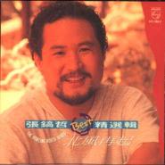 Zhang Gao Zhe (张镐哲) - Bei Feng (北风)