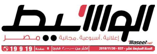 وسيط القاهرة عدد الجمعة 30 نوفمبر 2018 م