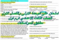 امتحانات لغة إنجليزية على الوحدات الصف الثالث الاعدادي الترم الاول English-work-sheet-prep-3