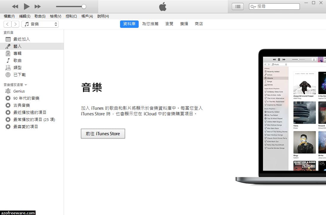 iTunes 12.9.0.167 中文版 - Apple蘋果產品必裝軟體 - 阿榮福利味 - 免費軟體下載
