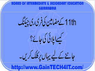 how to apply rechecking 11th class 2016 gujranwala board