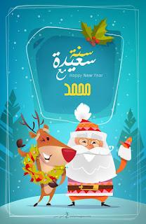 اكتب اسمك على بابا نويل 2020 سنة سعيدة مع محمد