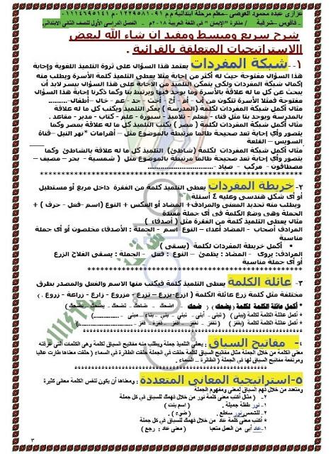 مذكرة اللغة العربية للصف الثاني الابتدائي الترم الاول